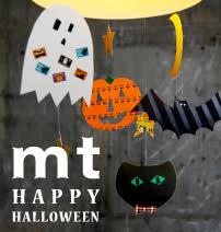 mt halloween2017