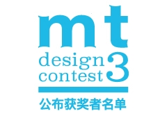 mt design contest3 公布获奖者名单(速报)