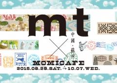 mt×Momicafe Suzhou