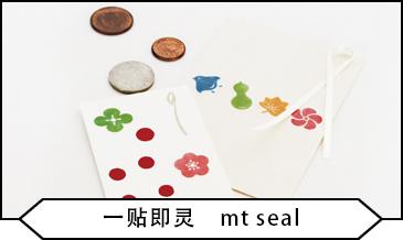 一贴即灵 mt seal