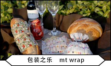 包装之乐 mt wrap