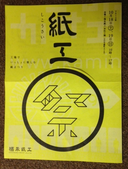 fukunaga02.jpg