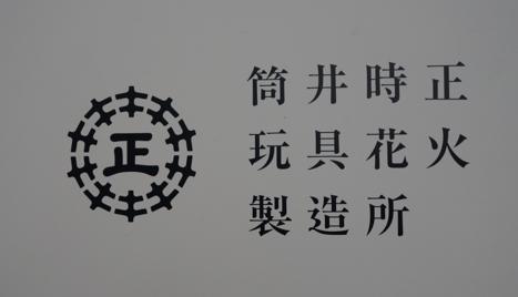 hanabi002.jpg