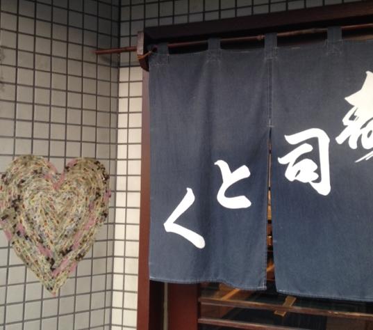 heart-sushi.jpg