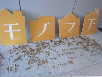 monomachi01.jpg