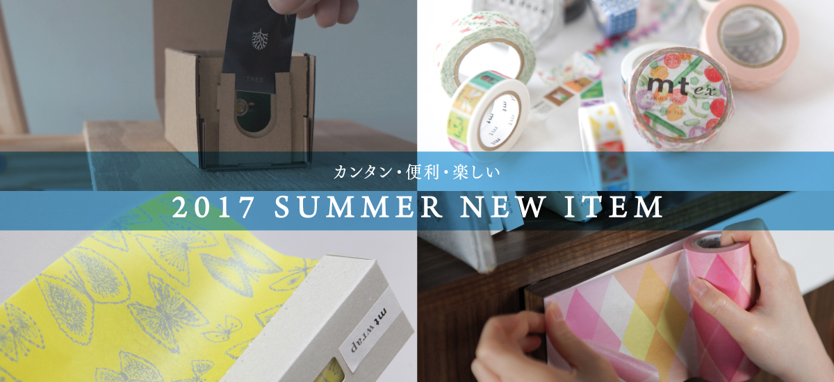 2017SUMMER NEW COLLECTION!