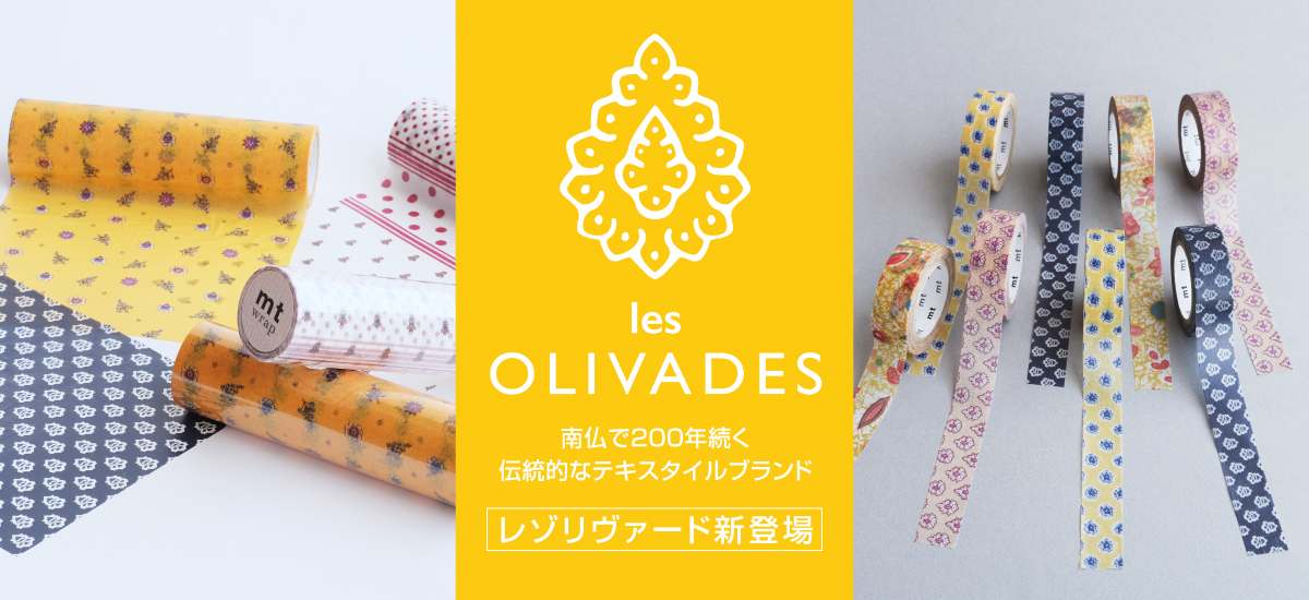 プロヴァンスプリント[Les Olivades] 2019SUMMER NEW COLLECTION!