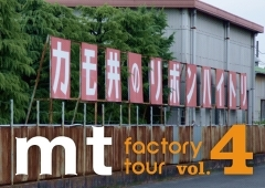 mt factory tour vol.4