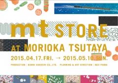 mt STORE at MORIOKA TSUTAYA