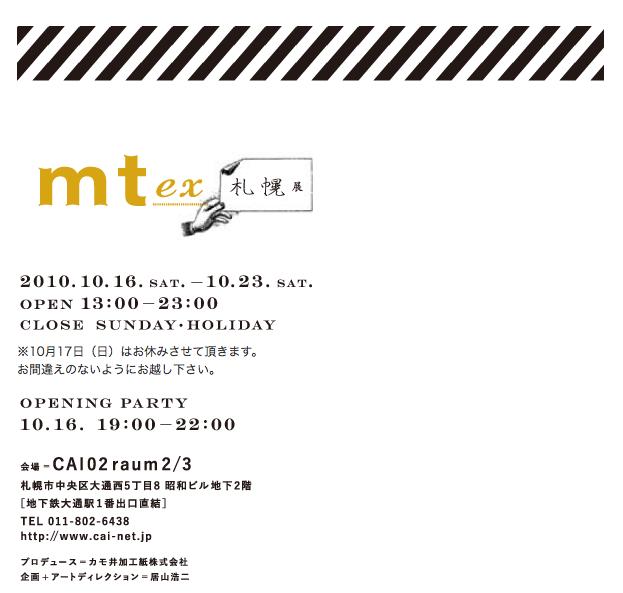 札幌展1.png