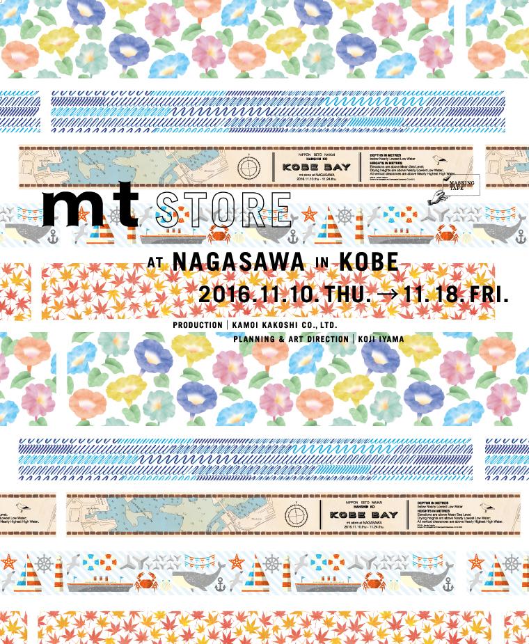 mt store at NAGASAWA IN KOBE