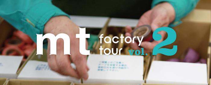 factory2accent.jpg