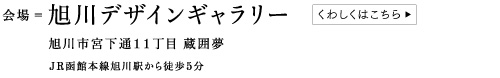 mtex_asahikawa2.png