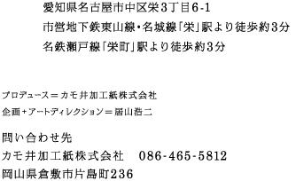nago-third.jpg