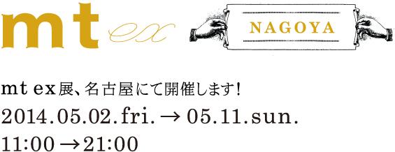 nago-top.jpg