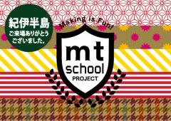 mt school 紀伊半島