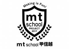 mt school 甲信越 開催速報
