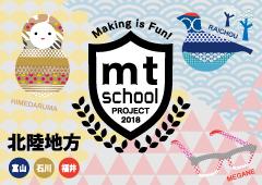 mt school 北陸