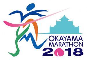 おかやまマラソンEXPO2018にmtが出展します!