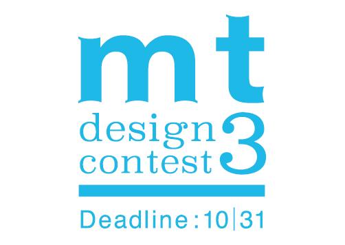 mt design contest3 デザイン募集