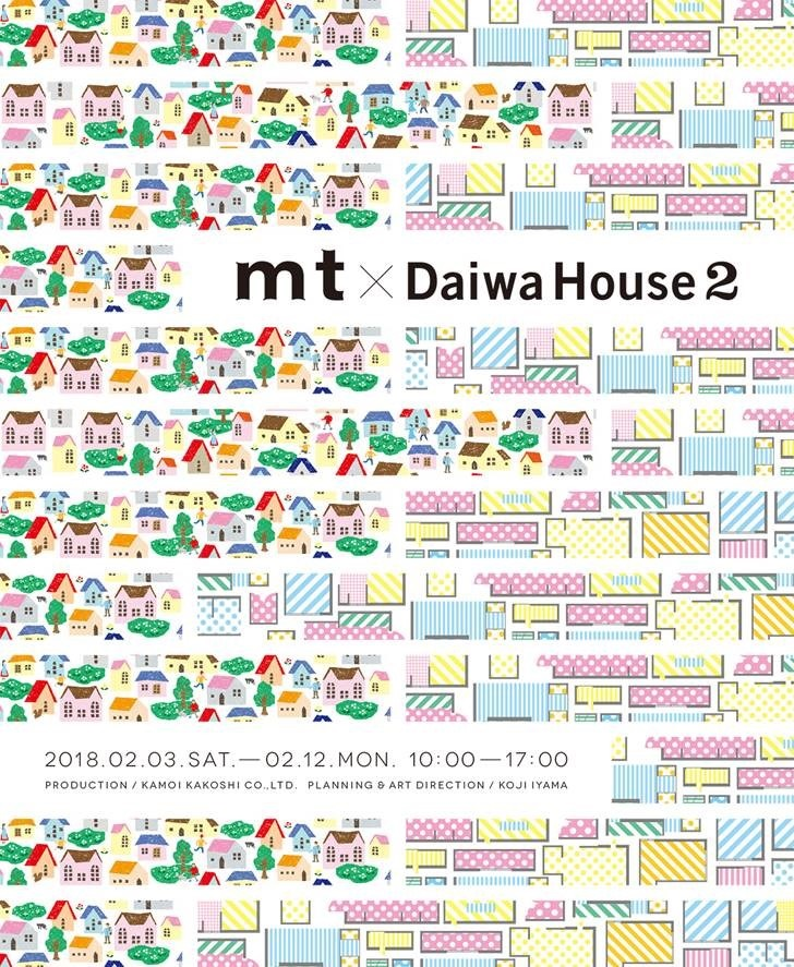 【続報】mt×Daiwa House Vol.2