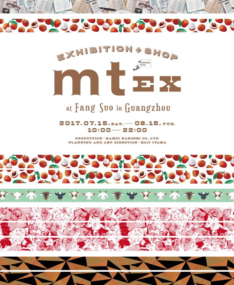 mt ex at Fang Suo  in Guangzhou