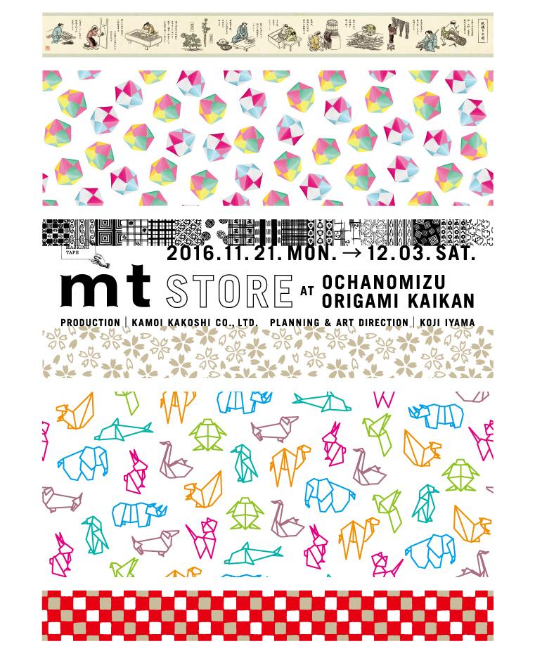 mt store at OCHANOMIZU ORIGAMI KAIKAN