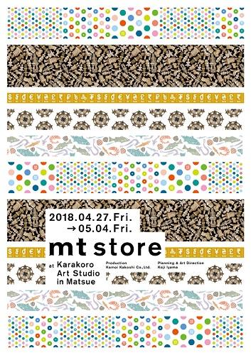 mt store at Karakoro Art Studio in Matsue