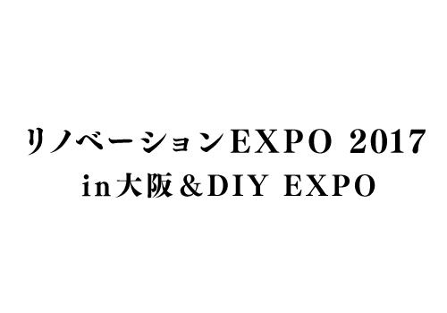リノベーションEXPO 2017 大阪&DIY EXPO