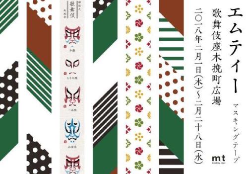 【営業時間変更】歌舞伎座地下『木挽町広場』にmtが出展します