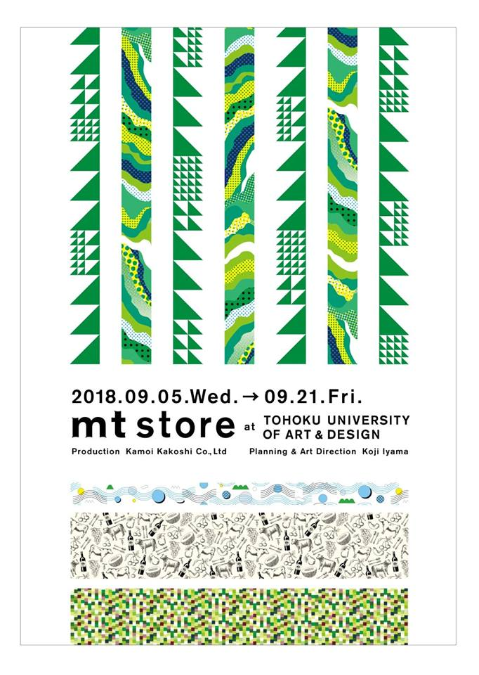 【速報】mt store at TOHOKU UNIVERSITY OF ART&DESIGN開催決定!