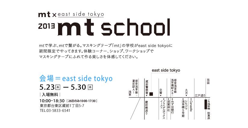 mt×east2.jpg