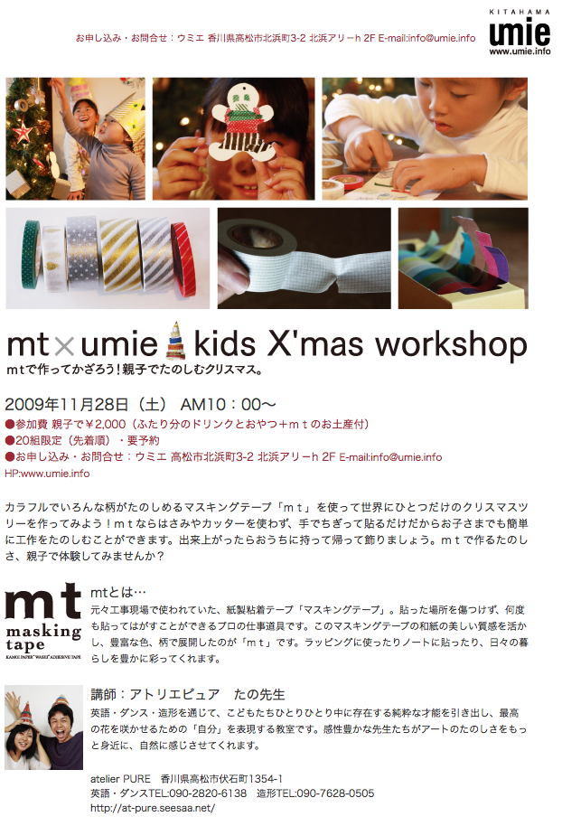 mt×umie-2.png