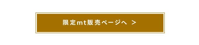 mt_webpage_1511_4.jpg