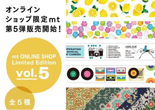 オンラインショップ限定mt 第5弾販売開始!