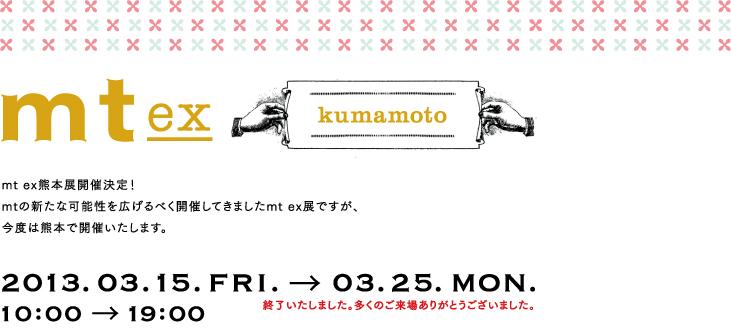 mtex_kumamoto0.jpg