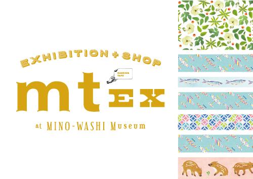 mt ex at MINO-WASHI Museum