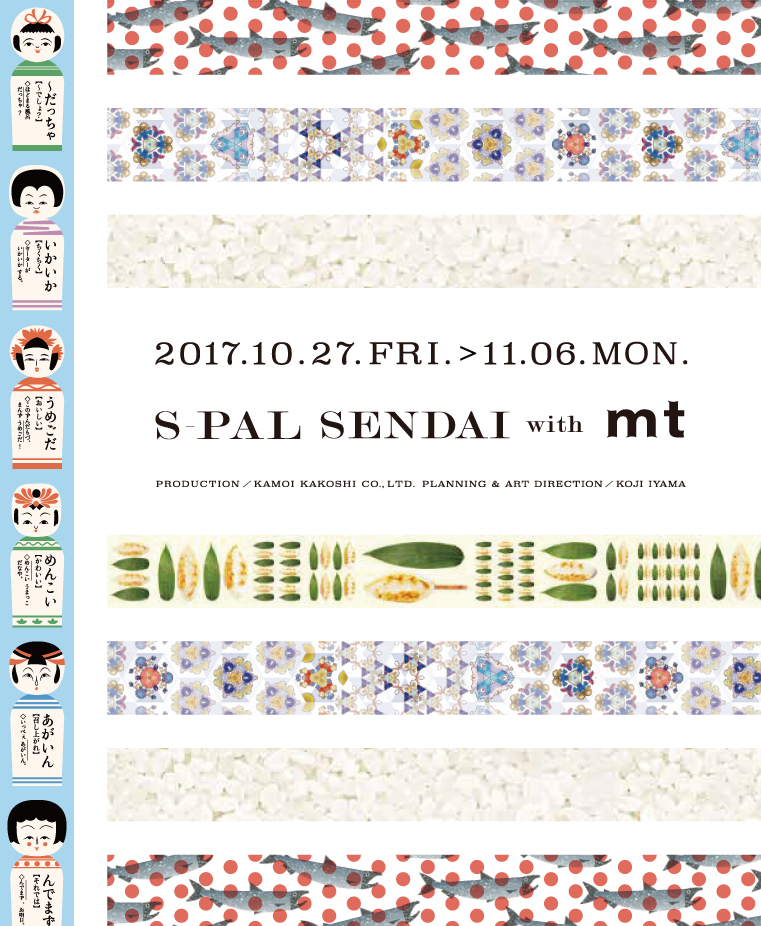 S-PAL SENDAI with mt