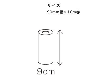 全2サイズ:100mm幅×10m巻、150mm幅×10m巻