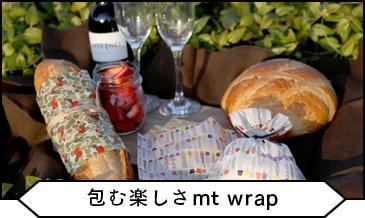 包む楽しさmt wrap