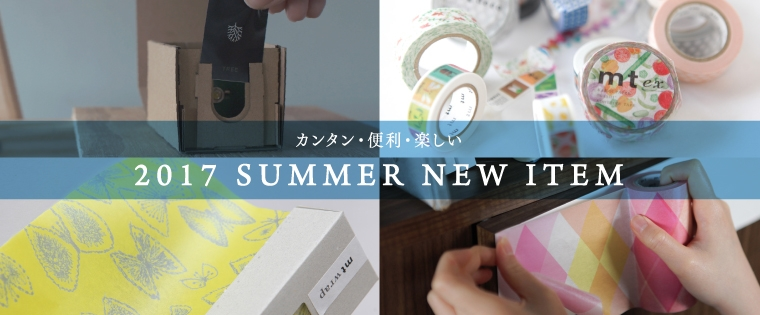 2017 SUMMER NEW ITEMS