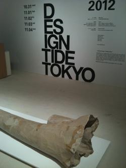 designtide2012-1.jpg