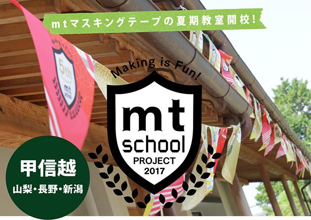 mtマスキングテープの夏季教室開講!