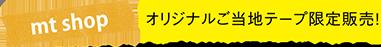 mt shop オリジナルご当地テープ限定販売!