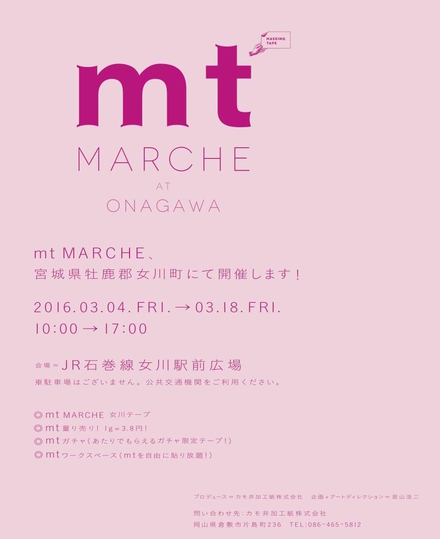 Onagawa_DM.jpg