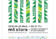 【速報】mt store at TOHOKU UNIVERSITY OF ART&DESIGN開催決定!