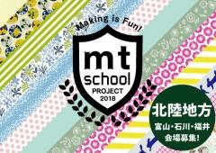 mt school北陸地方の会場を募集します。 2018年夏開催予定