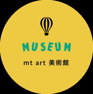 mt art 美術館