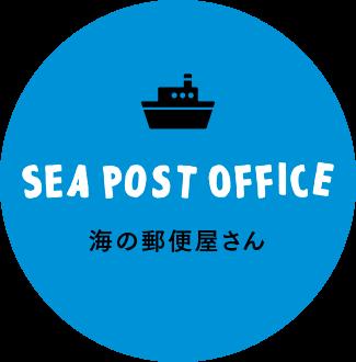 海の郵便屋さん