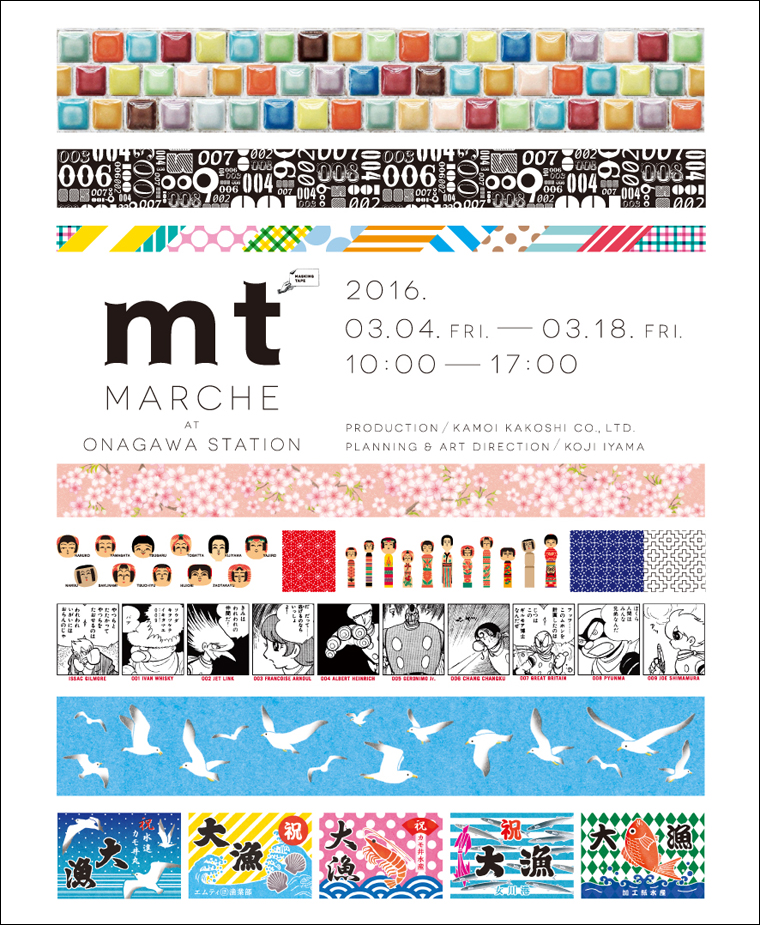 mt MARCHE at ONAGAWA STATION